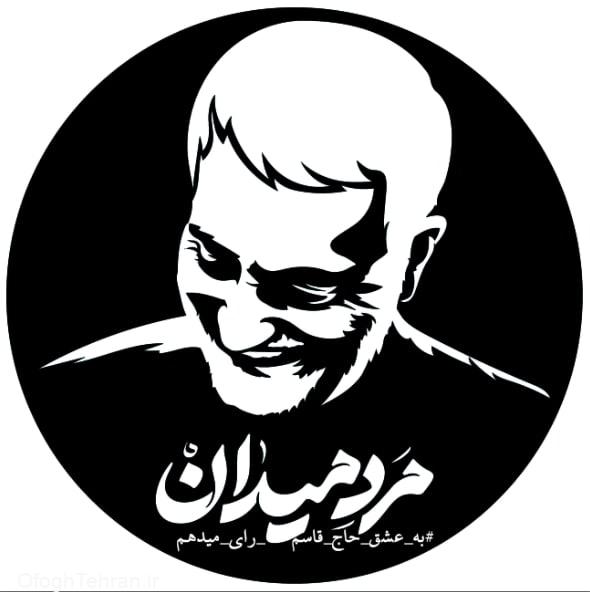 قاسم-سلیمانی