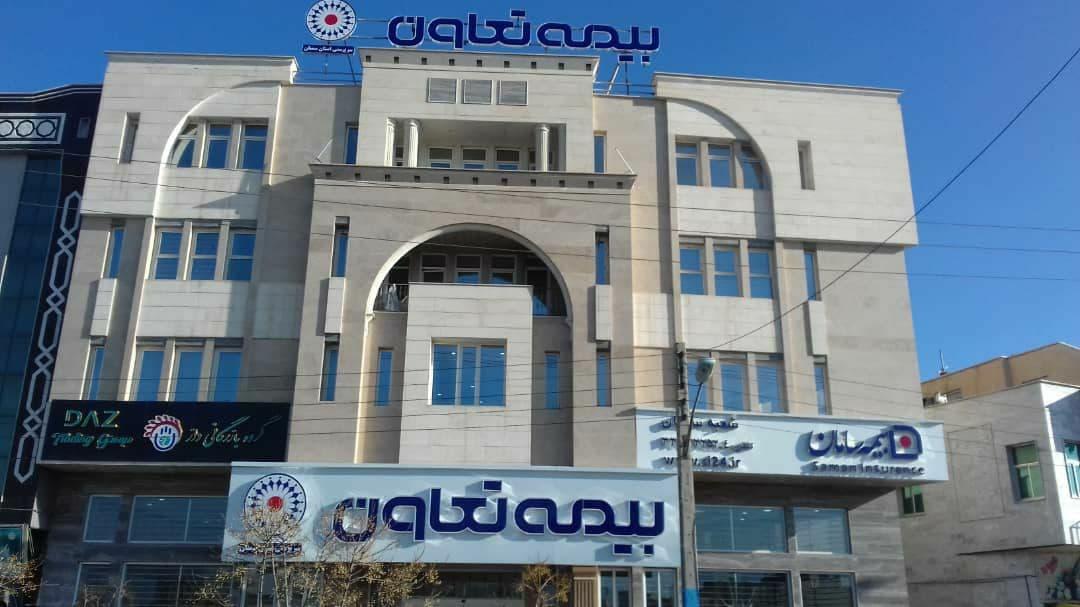 بیمه+تعاون+شعبه+سمنان