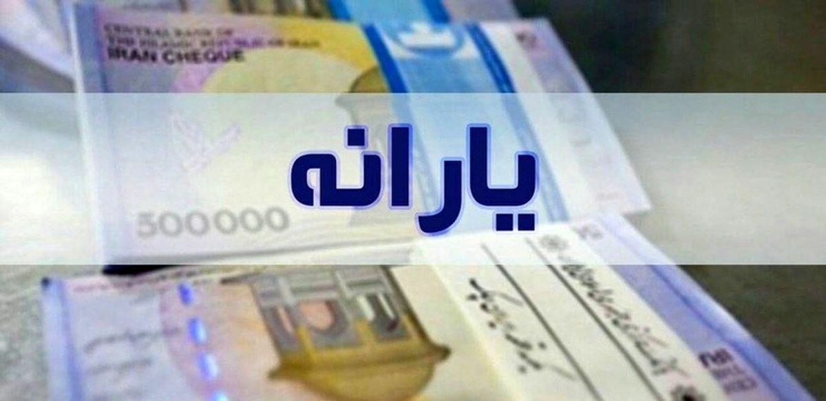 مبلغ یارانه نقدی افزایش یافت + مبلغ جدید یارانه
