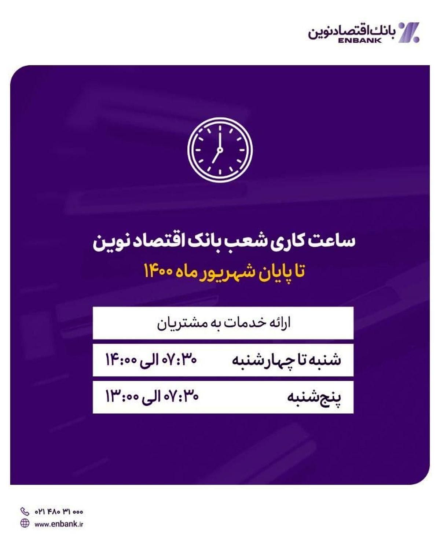 اعلام ساعت کاری شعب بانک اقتصادنوین در شش ماه نخست سال ۱۴۰۰
