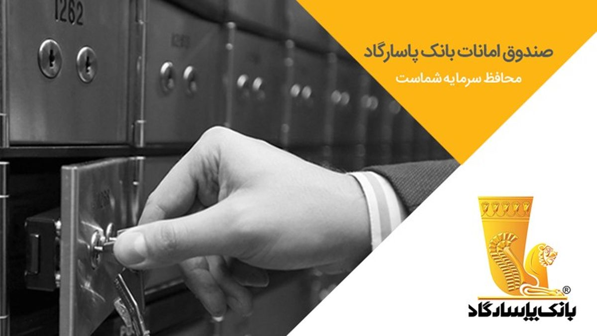 ارائه خدمات صندوق امانات بانک پاسارگاد در شعبه آزادی رجائی شهر کرج آغاز شد