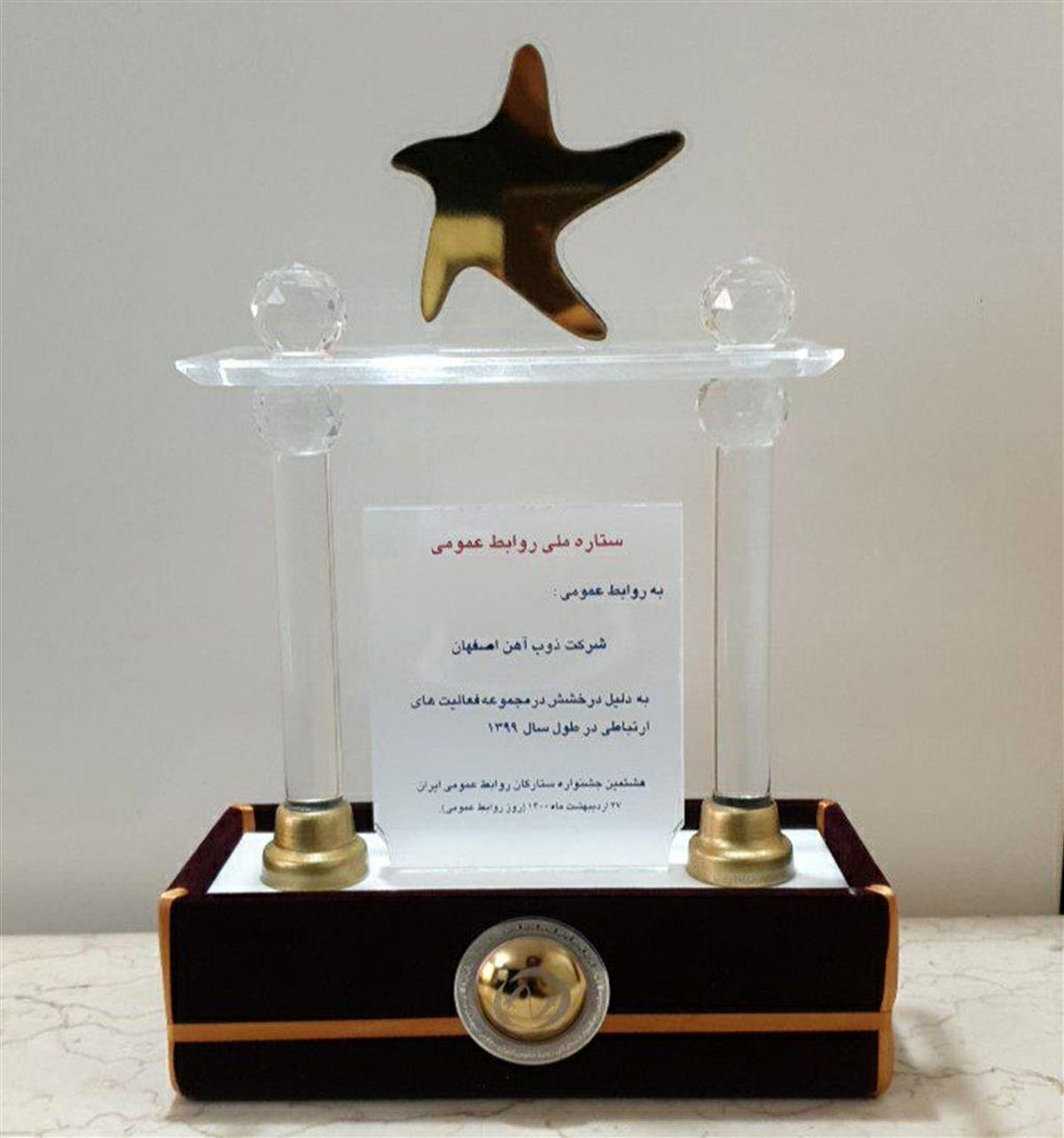 درخشش ستاره ملی روابط عمومی در آسمان ذوب آهن اصفهان