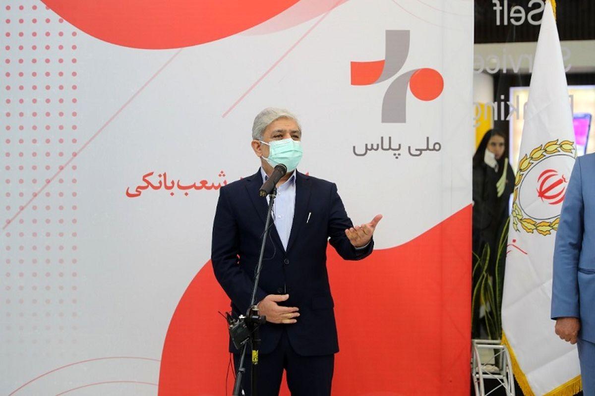 دومین شعبه «ملی پلاس» بانک ملی ایران افتتاح شد