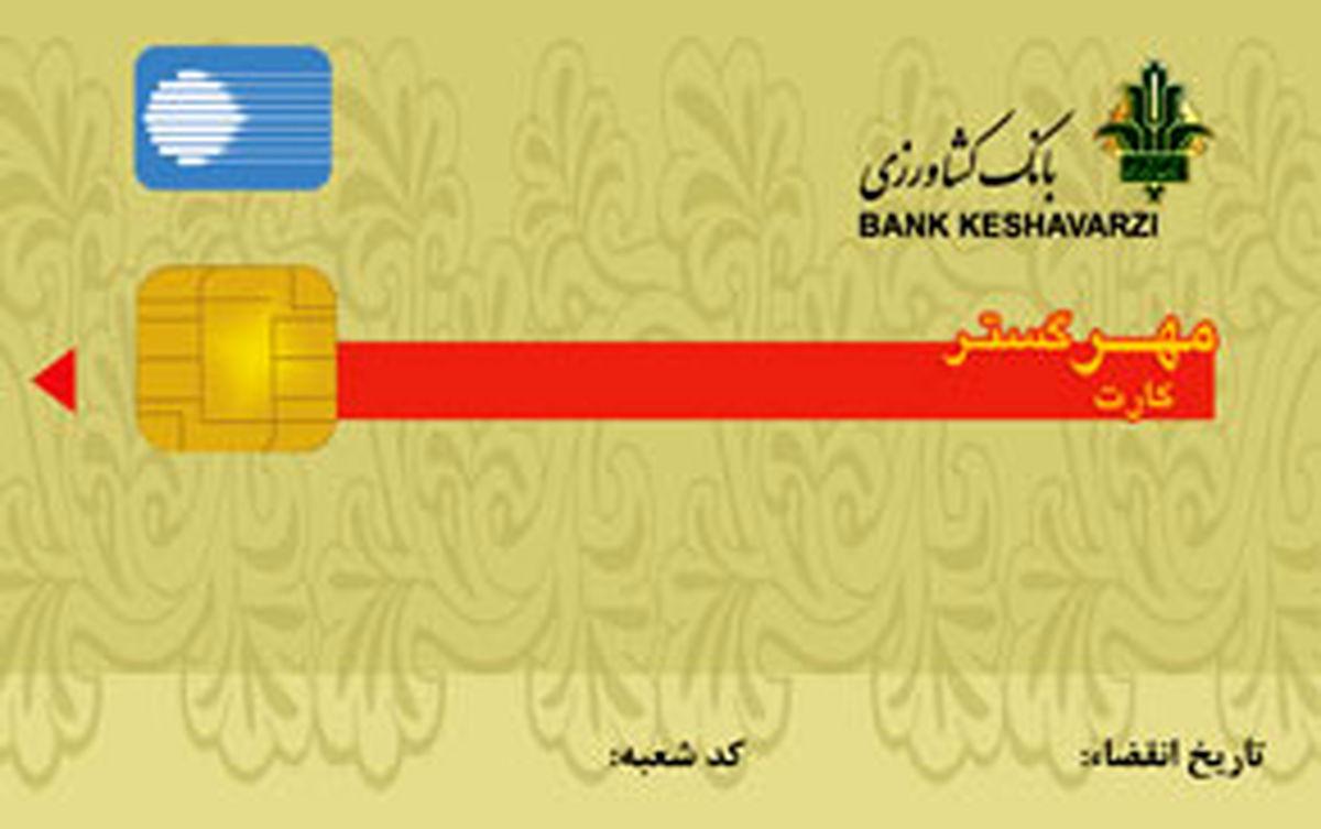 امکان صدور کارت برای حساب های مشترک حقیقی در بانک کشاورزی
