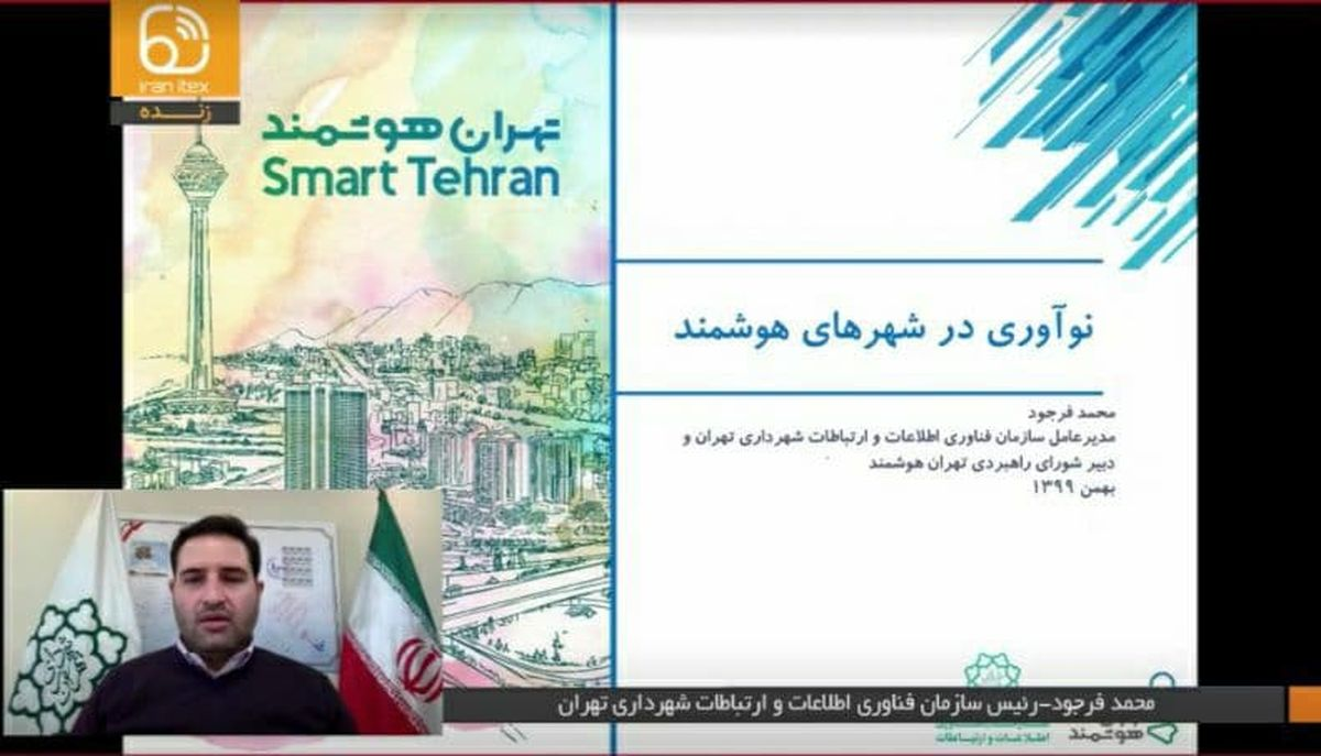 راهاندازی اولین مرکز زندگی هوشمند در تهران