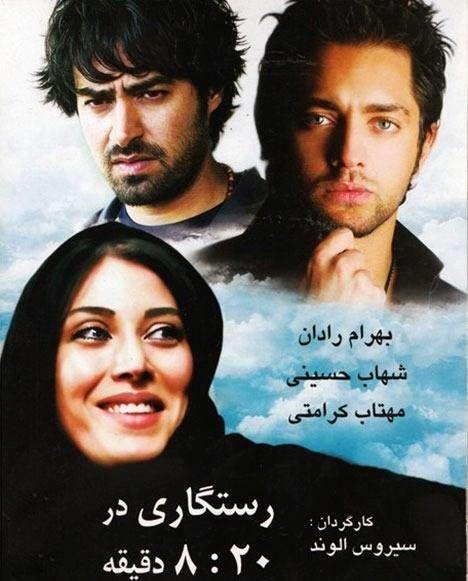 شهاب حسینی و بهرام رادان در فیلم رستگاری
