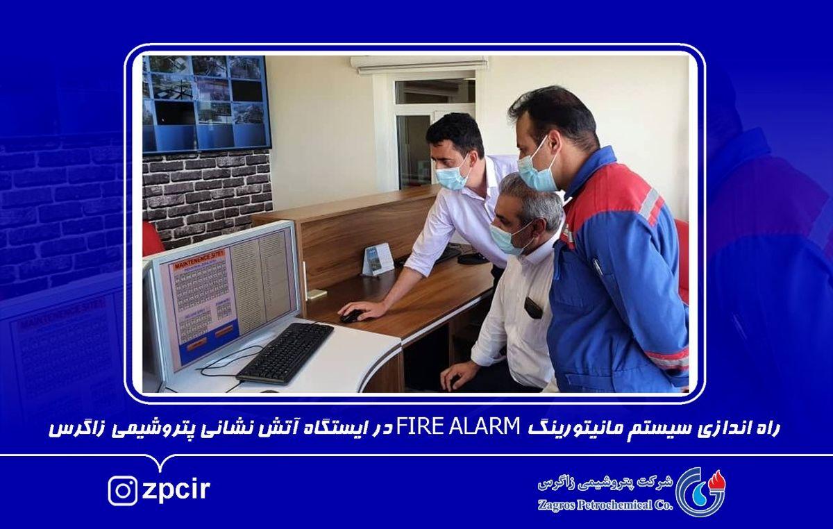 راه اندازی سیستم مانیتورینگ FIRE ALARM در ایستگاه آتش نشانی پتروشیمی زاگرس