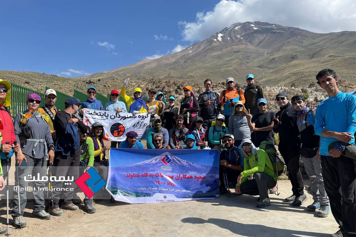 صعود همکاران بیمه ملت به قله دماوند