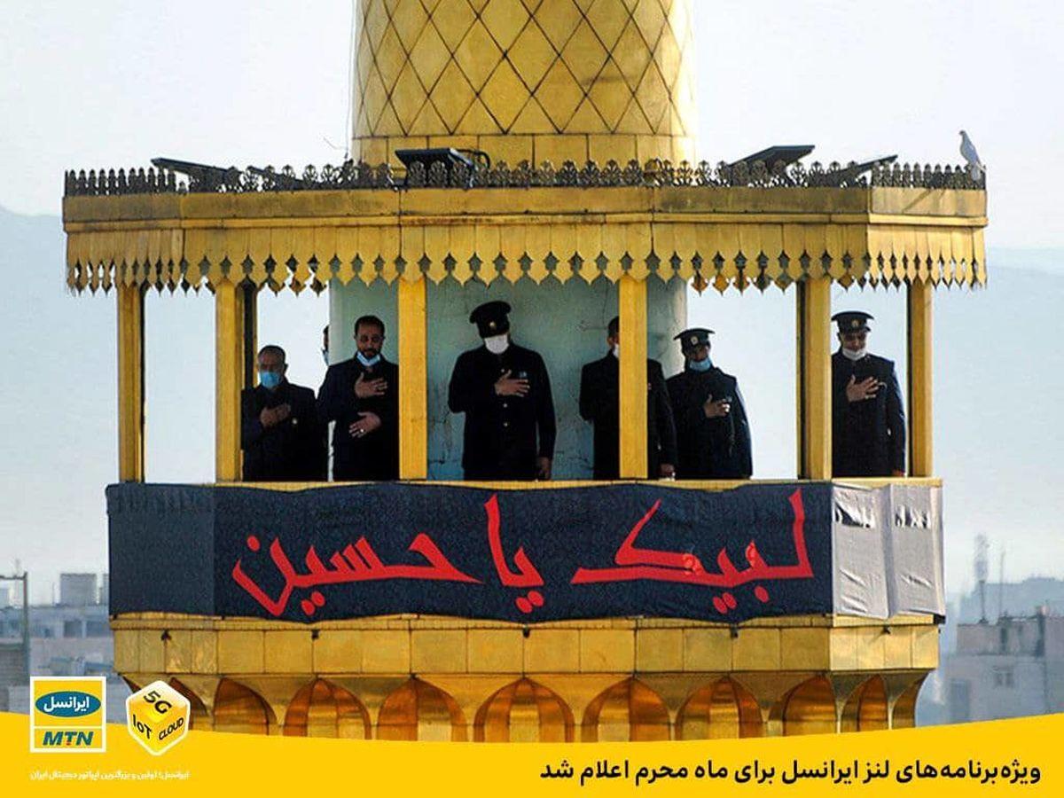 ویژهبرنامههای لنز ایرانسل برای ماه محرم اعلام شد