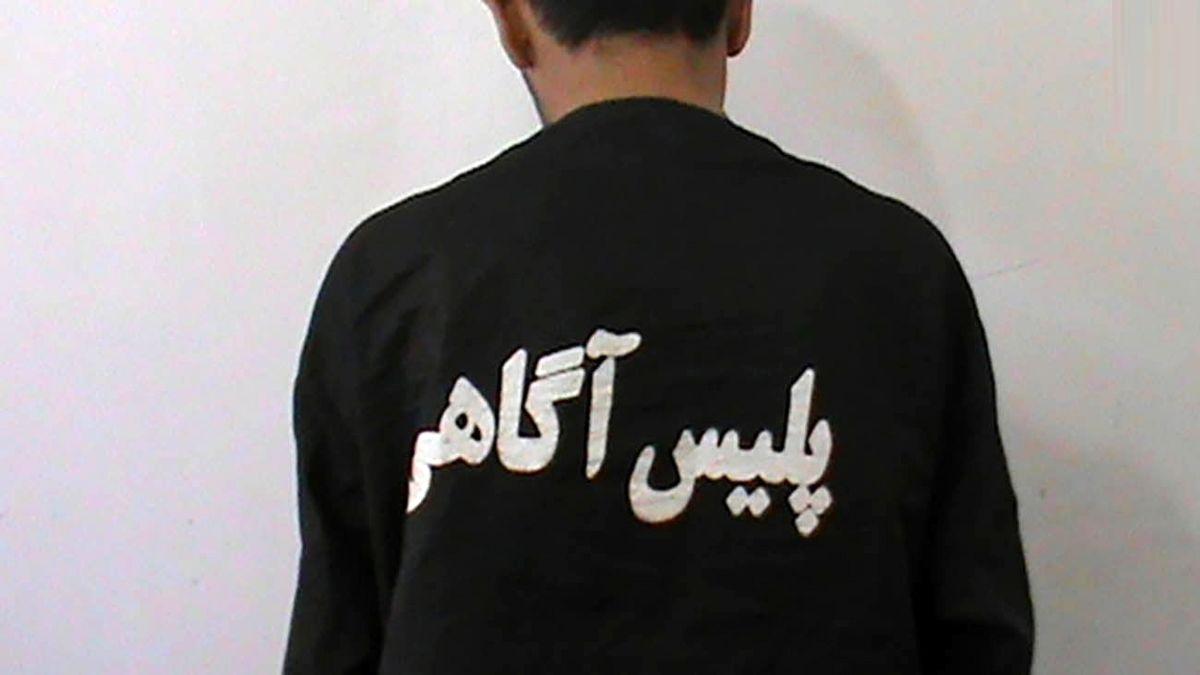 منتشر کننده عکس برهنه و بی ابرویی دختران دستگیر شد + عکس