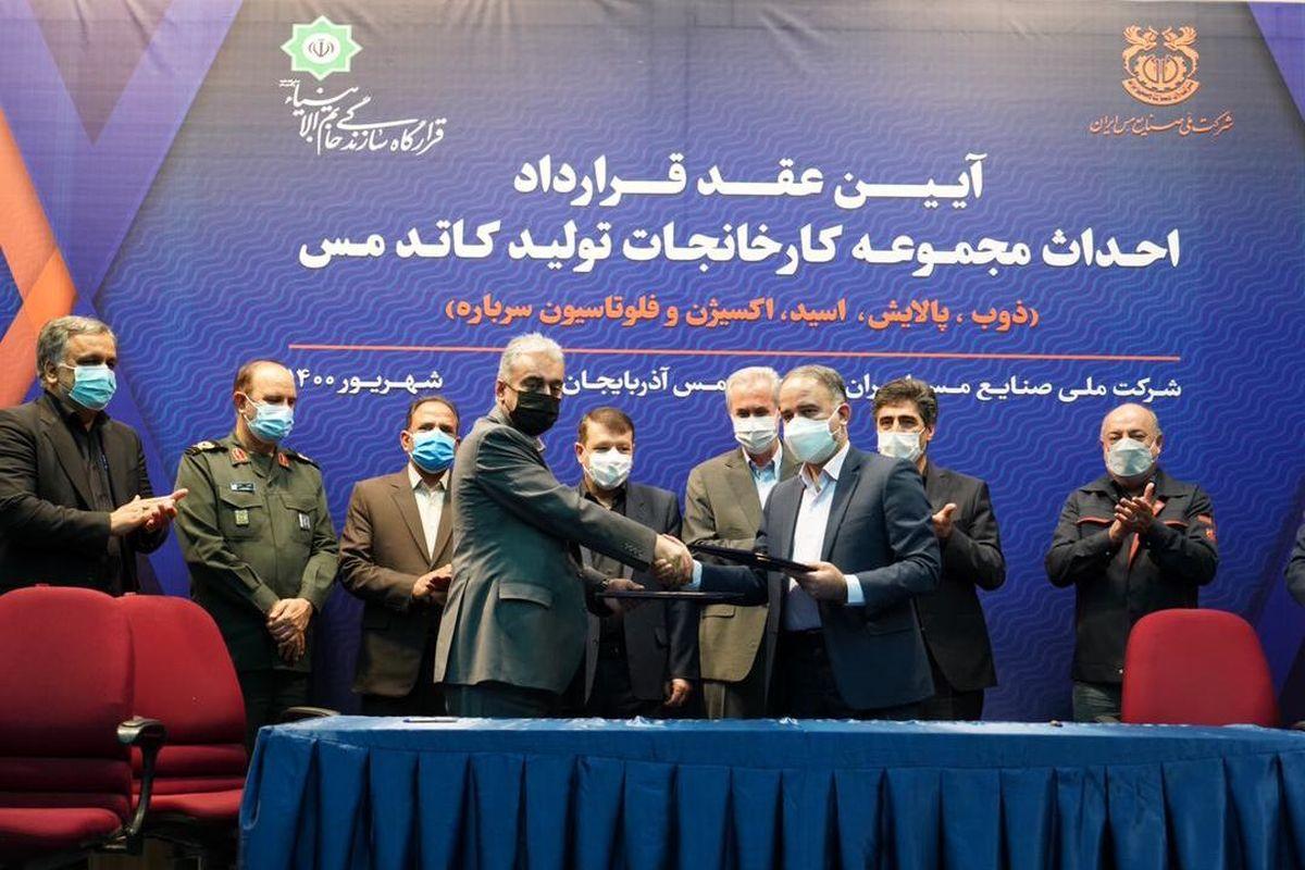 امضای قرارداد «احداث کارخانه تولید کاتد مس در مجتمع مس آذربایجان» با قرارگاه خاتمالانبیا