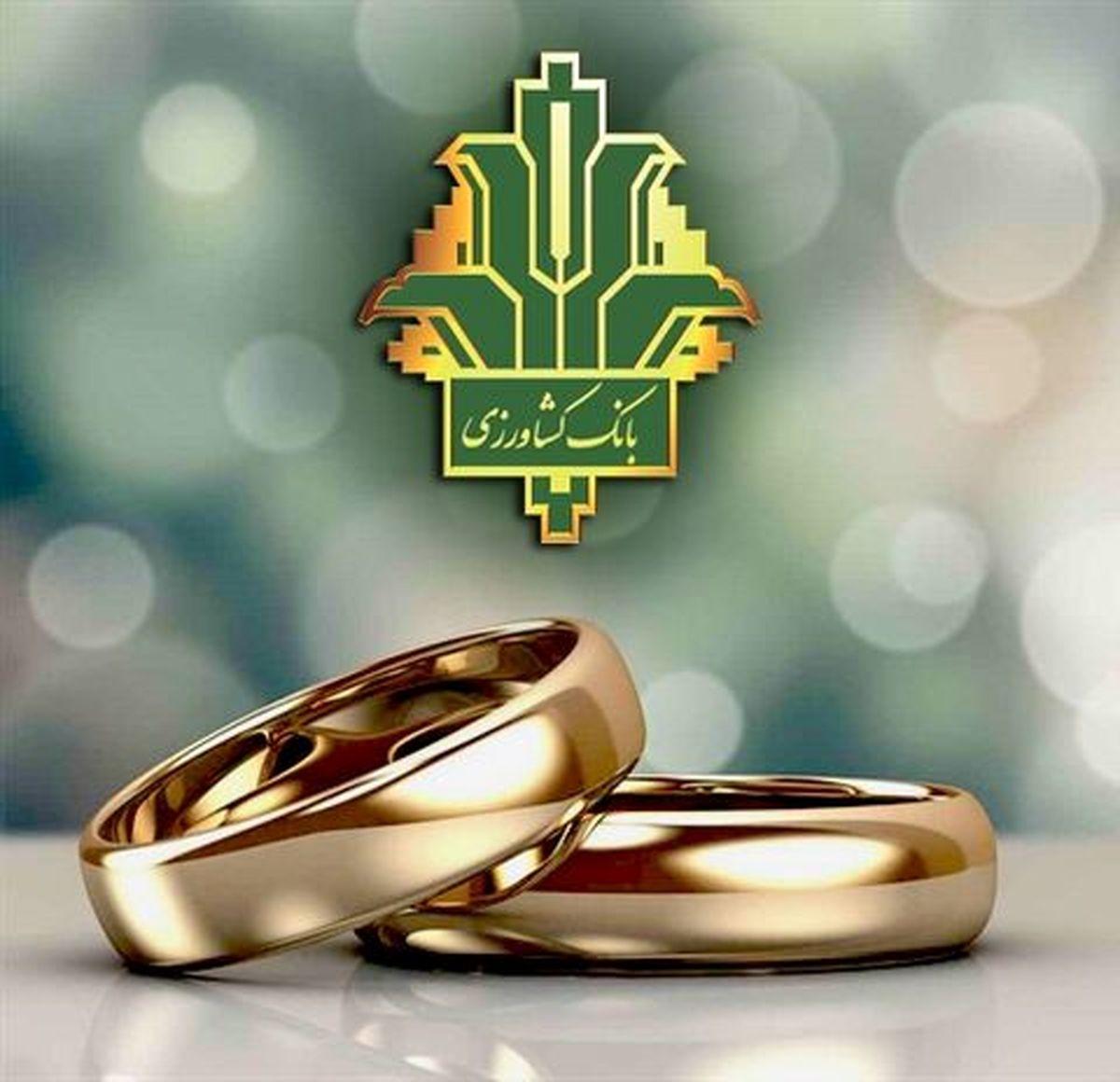 پرداخت ۴۷ هزار فقره تسهیلات قرض الحسنه ازدواج توسط بانک کشاورزی