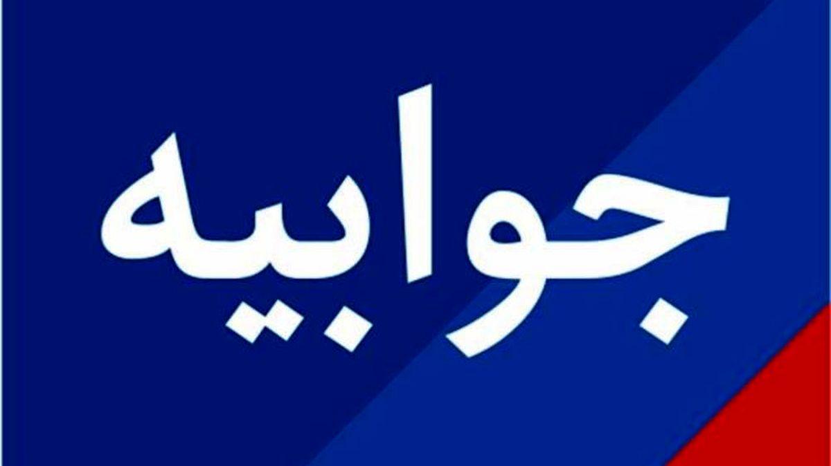 جوابیه روابط عمومی شرکت ملی صنایع پتروشیمی به گفتگوی منتشر شده در خبرگزاری فارس