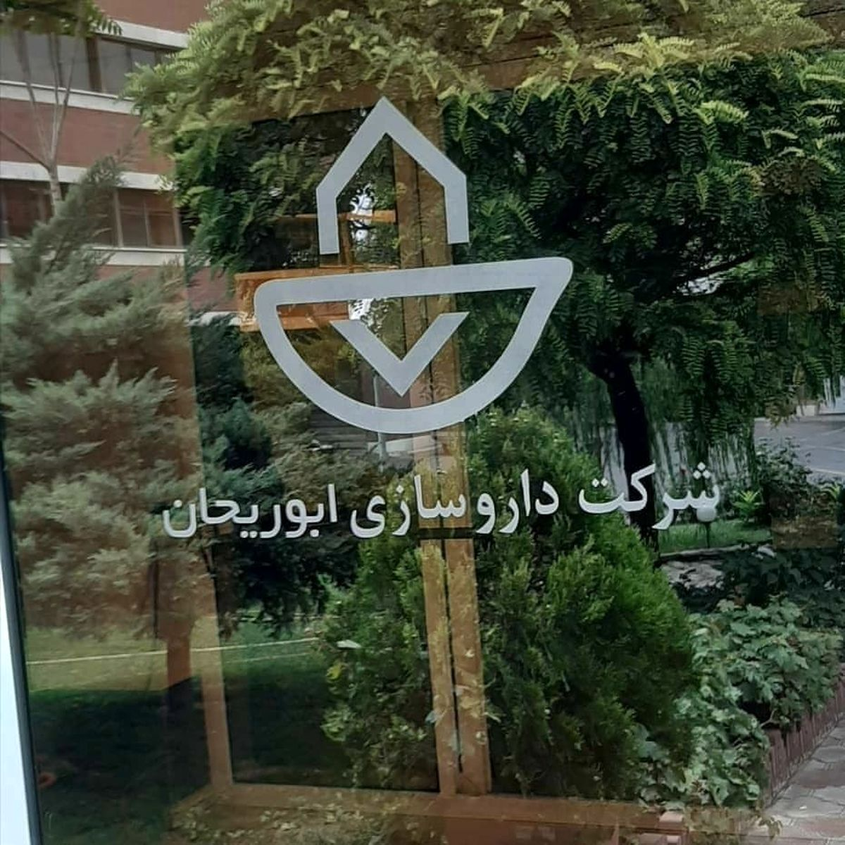 ابوریحان با ارزشترین شرکت داروسازی ایران