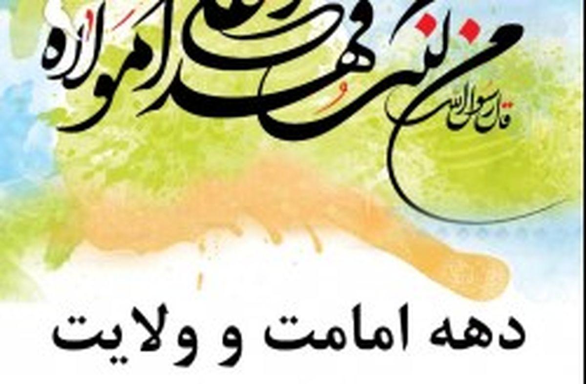 برگزاری برنامه های متنوع فرهنگی به مناسبت فرارسیدن عید غدیر در کیش