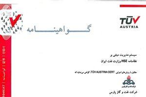تمدید گواهینامه نظام مدیریت اچاسیی در شرکت نفت و گاز پارس