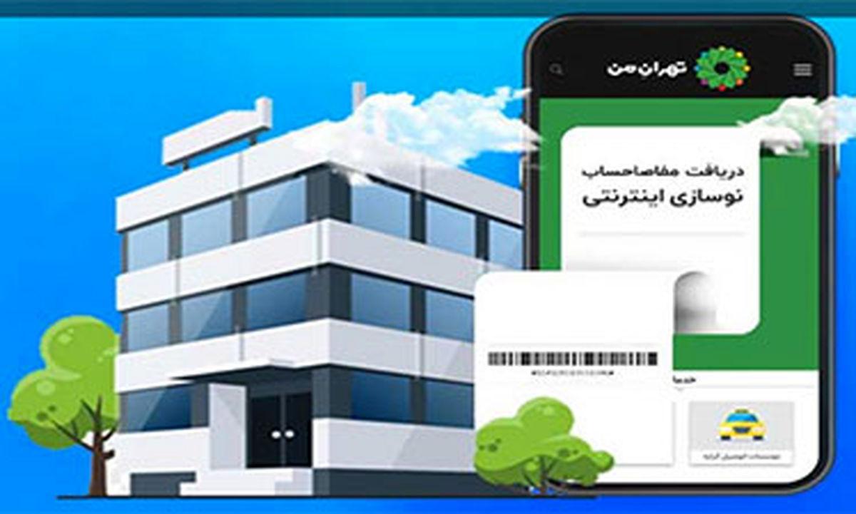 برخط شدن دریافت مفاصاحساب نوسازی در شهرداری تهران
