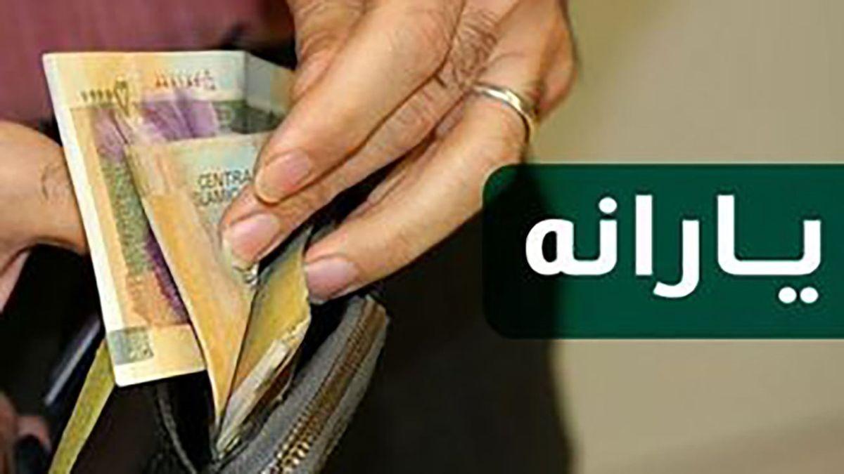 دولت جدید این یارانه ها را به مردم می دهد + مبلغ یارانه