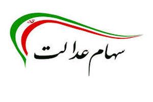 ارزش سهام عدالت   پنجشنبه 7 اسفند