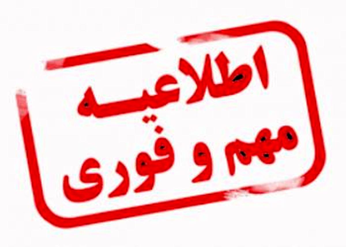 شعب بانک شهر در استانهای تهران و البرز تعطیل شد