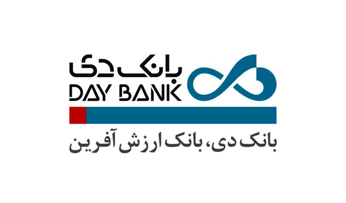 اعلام ساعت کاری شعب بانک دی در نوروز 1400