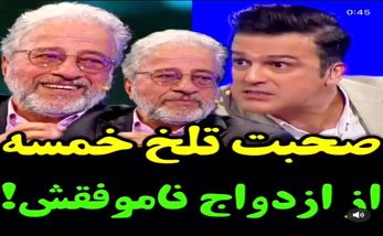 افشاگری علیرضا خمسه از ازدواج اولش/ یک پسر 36 ساله دارم! | فیلم