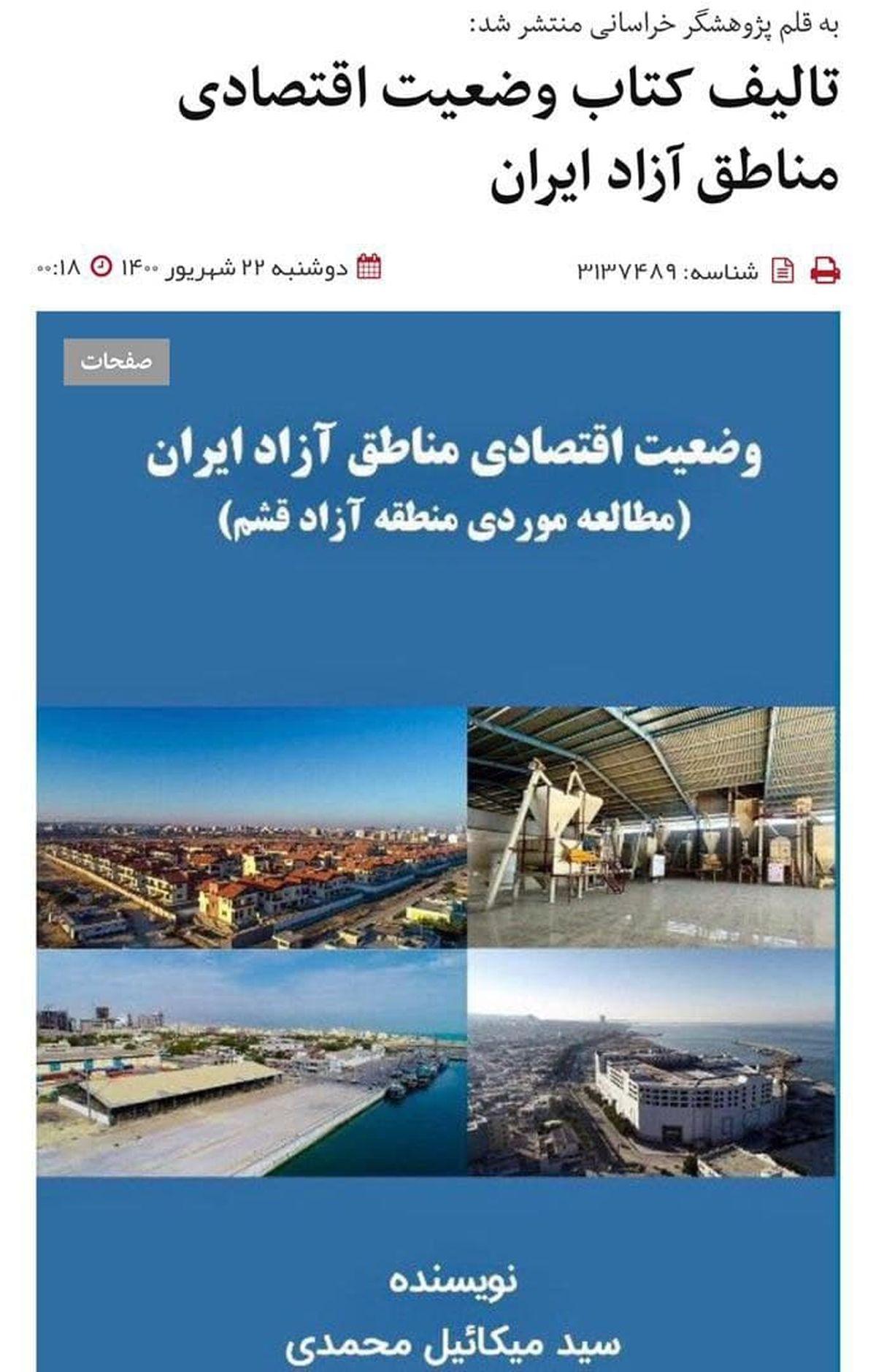 تالیف کتاب وضعیت اقتصادى مناطق آزاد ایران