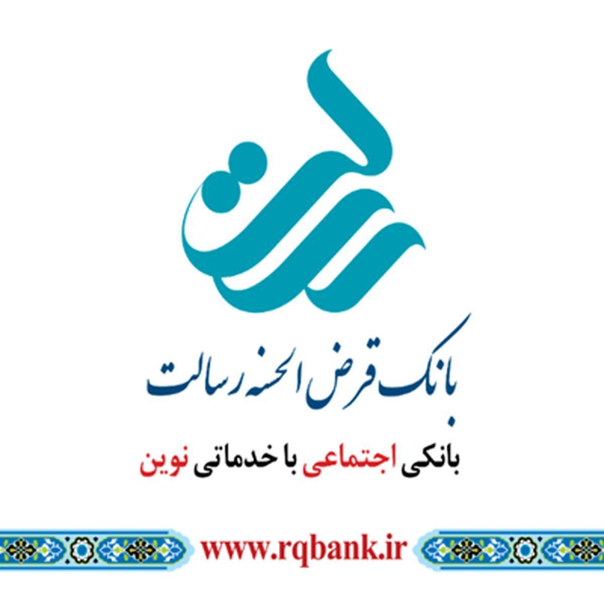 نوبت دوم مجمع عمومی عادی بانک قرض الحسنه رسالت برگزار می شود