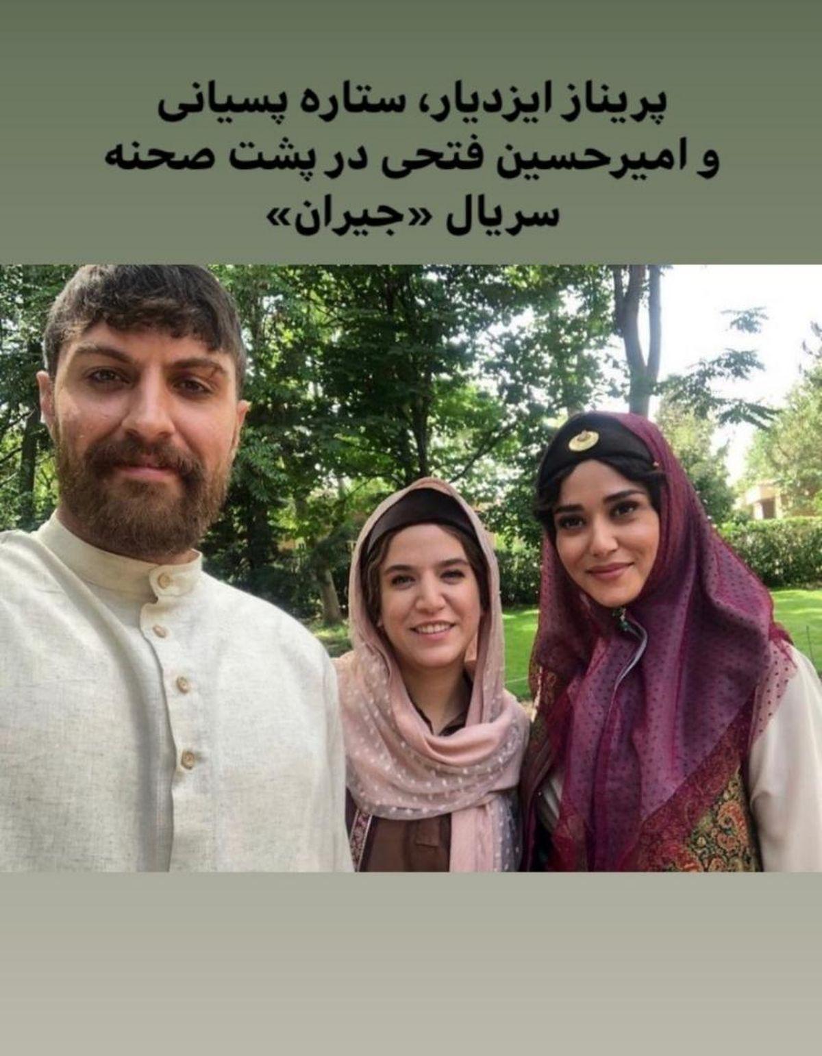 سلفی امیرحسین فتحی ، پریناز ایزدیار و ستاره پسیانی در پشت صحنه سریال جیران + عکس