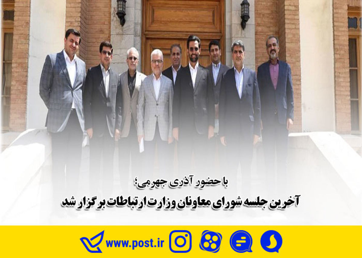 آخرین جلسه شورای معاونان وزارت ارتباطات برگزار شد