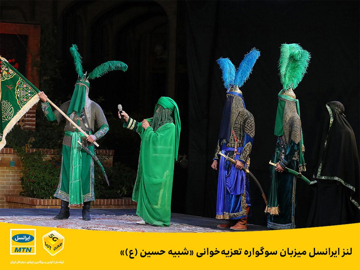 لنز ایرانسل میزبان سوگواره تعزیهخوانی «شبیه حسین (ع)»