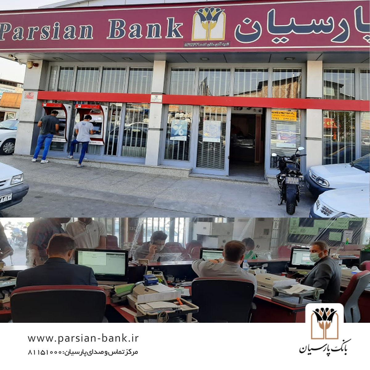 شعبه آهن مکان بانک پارسیان، کماکان در حال خدمت رسانی