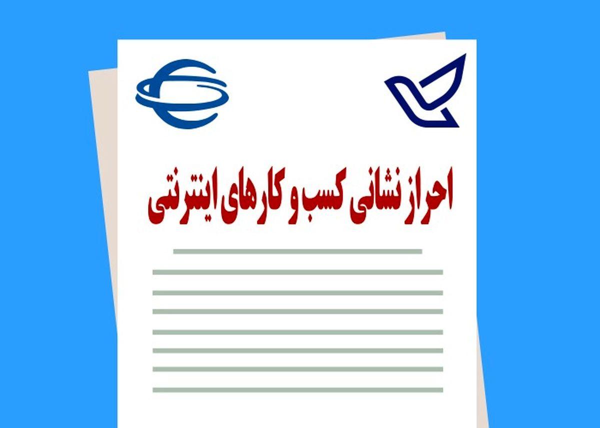 سرویس احراز نشانی کسب و کارهای اینترنتی