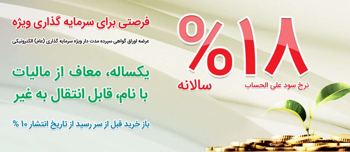 خرید اوراق سپرده سرمایه گذاری بانک ملی از فردا