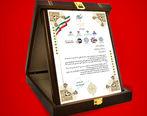 بهپرداخت ملت «نشان ویژه و لوح برتر جشنواره ملی یکصد واحد مشتریمدار» را کسب کرد