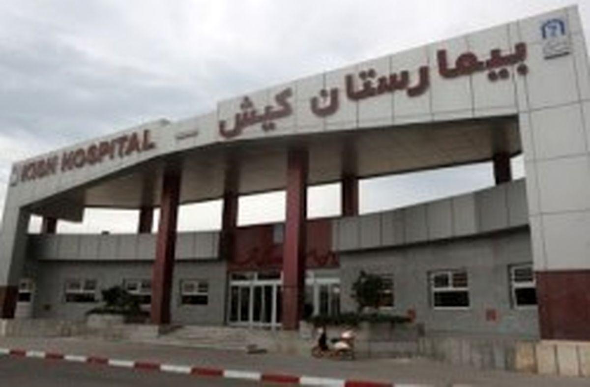 شرایط پذیرش رایگان بیماران مبتلا به ویروس کرونا در بیمارستان کیش