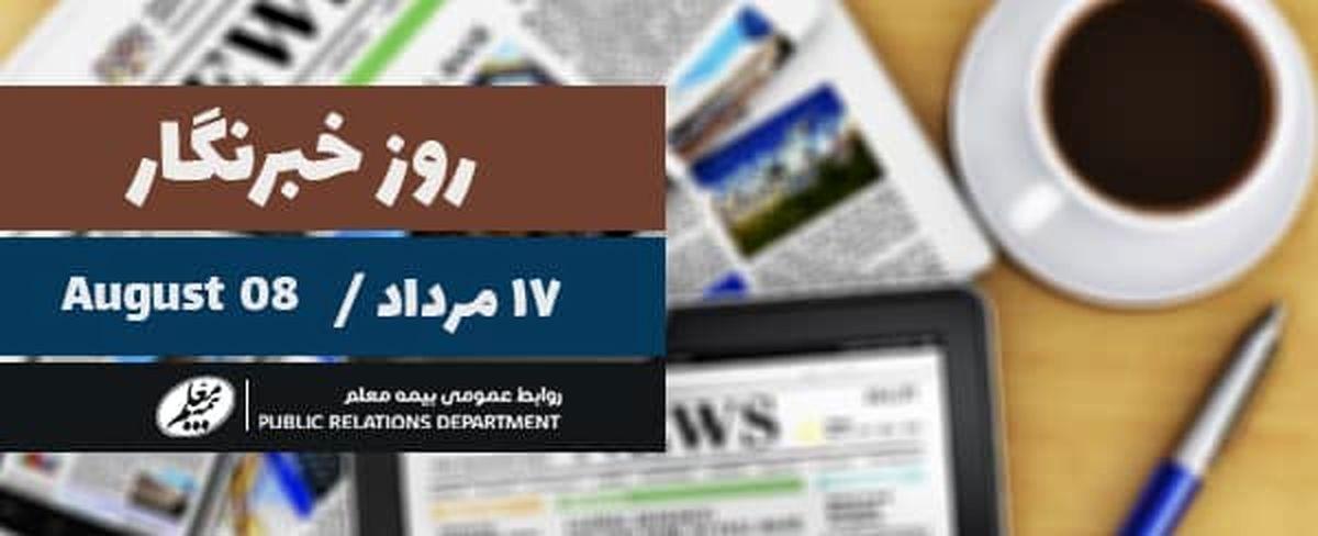 رسالت خبرنگاران حرفهای در توسعه صنعت بیمه