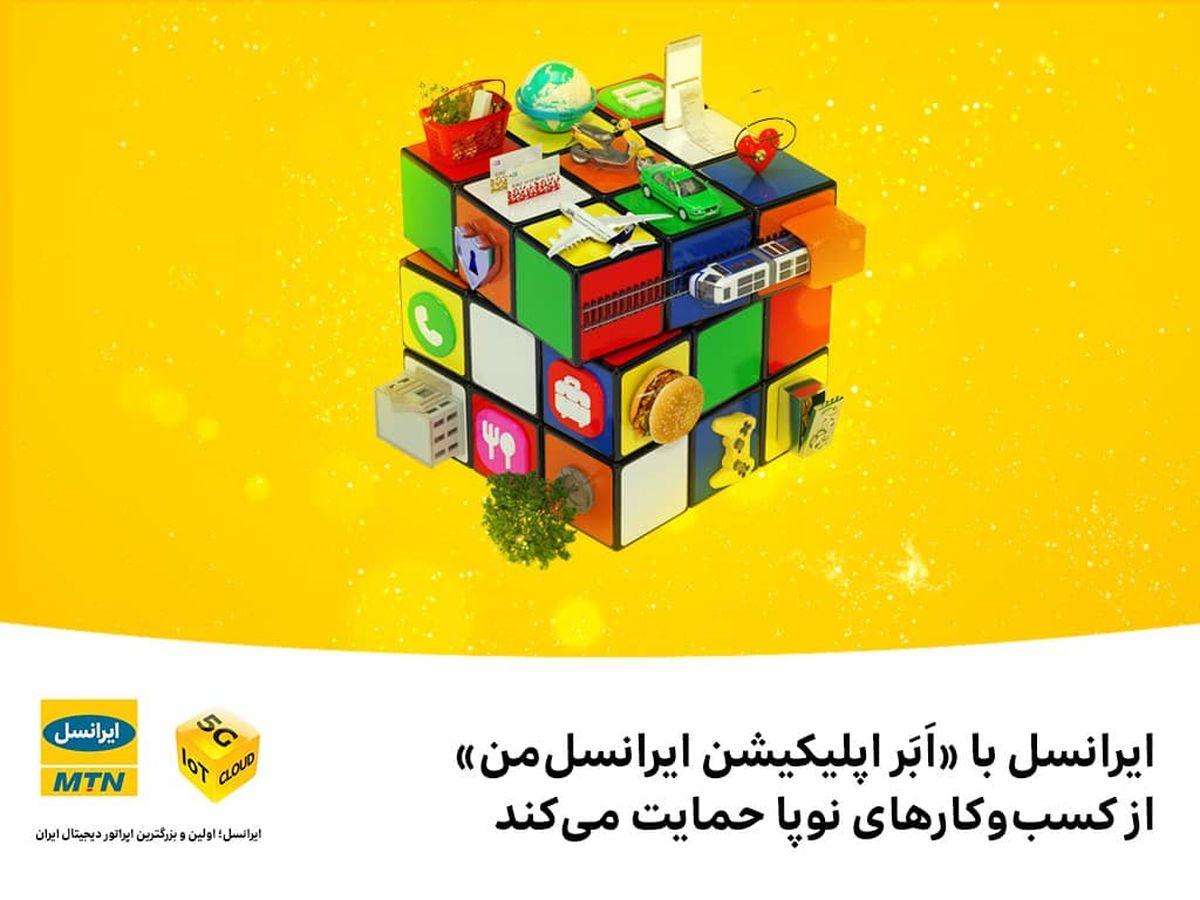 ایرانسل با «اَبَر اپلیکیشن ایرانسلمن» از کسب و کارهای نوپا حمایت میکند