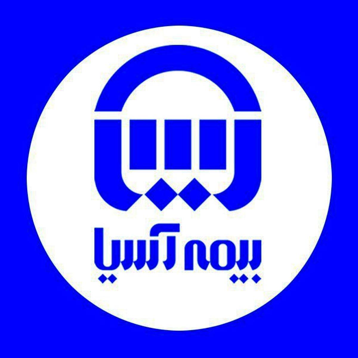 اطلاعیه بیمه اسیا در مورد ارائه خدمات پرداخت خسارت در استان های تهران و البرز