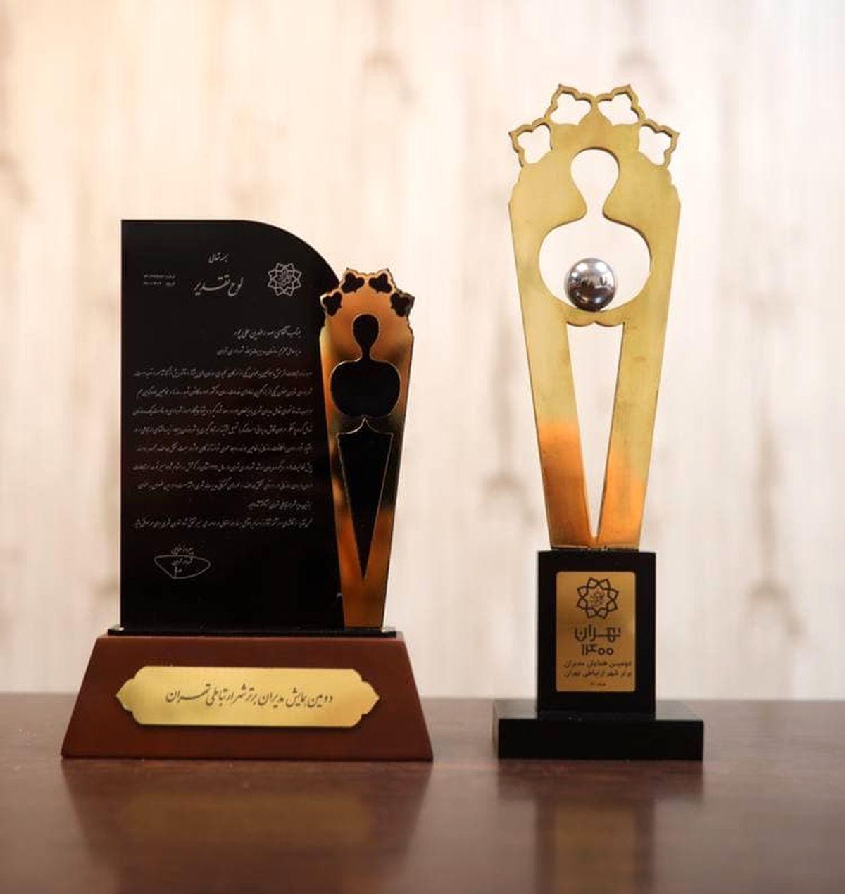 تندیس دومین جشنواره مدیران برتر ارتباطی تهران به سازمان مدیریت پسماند رسید