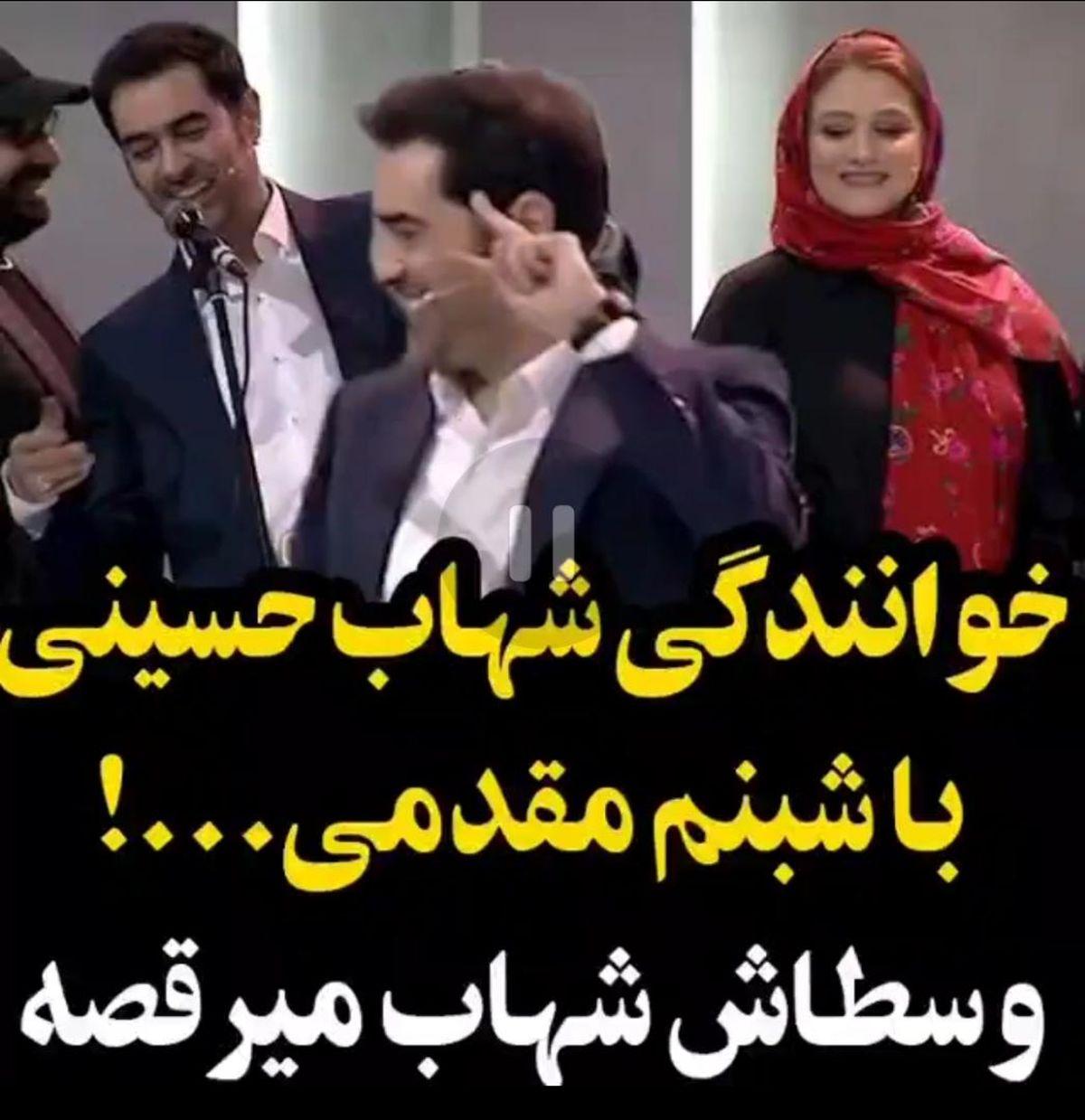 رقص نامتعارف شهاب حسینی و شبنم مقدمی در همرفیق + فیلم