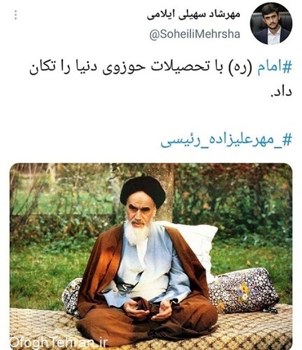 واکنش مهرشاد سهیلی به مهرعلیزاده!!!