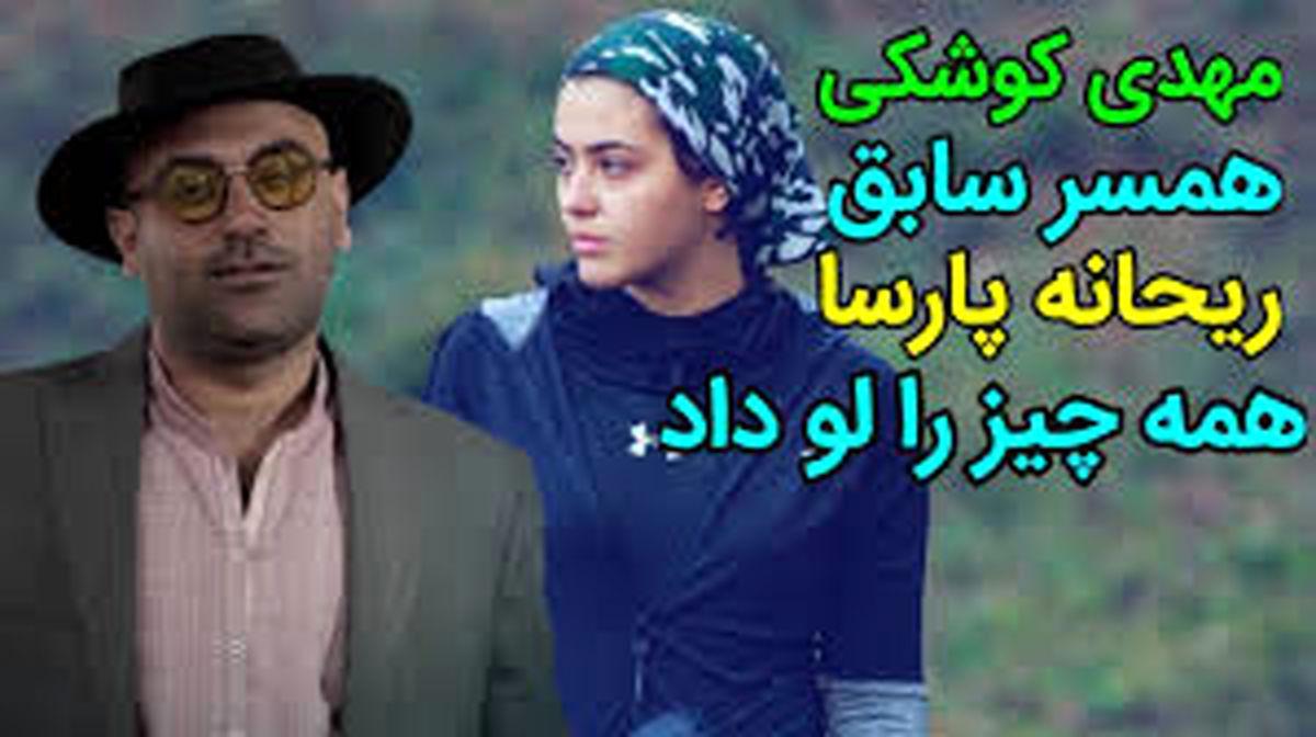 علت طلاق ریحانه پارسا از مهدی کوشکی + عکس