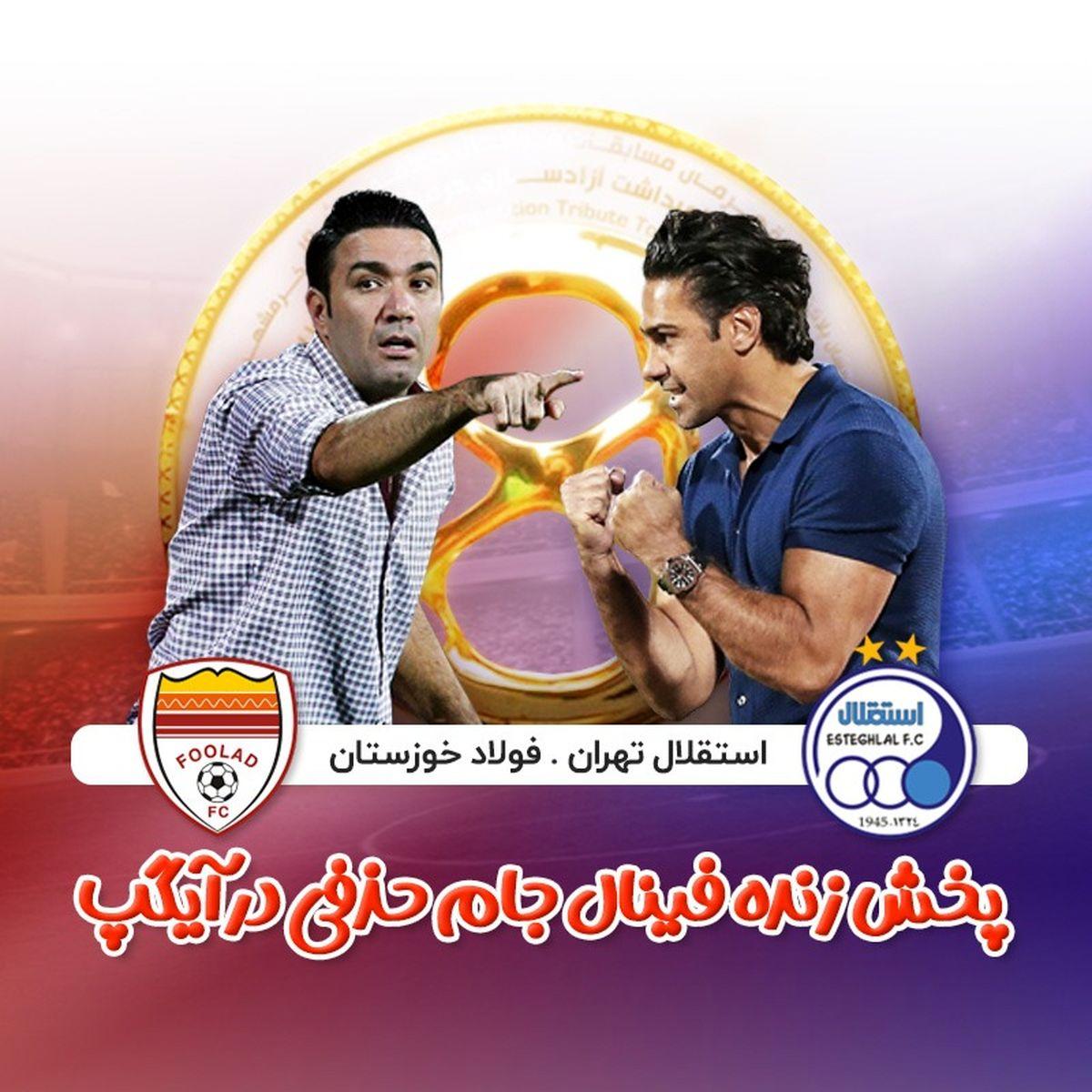 پخش زنده فینال جام حذفی از آیگپ