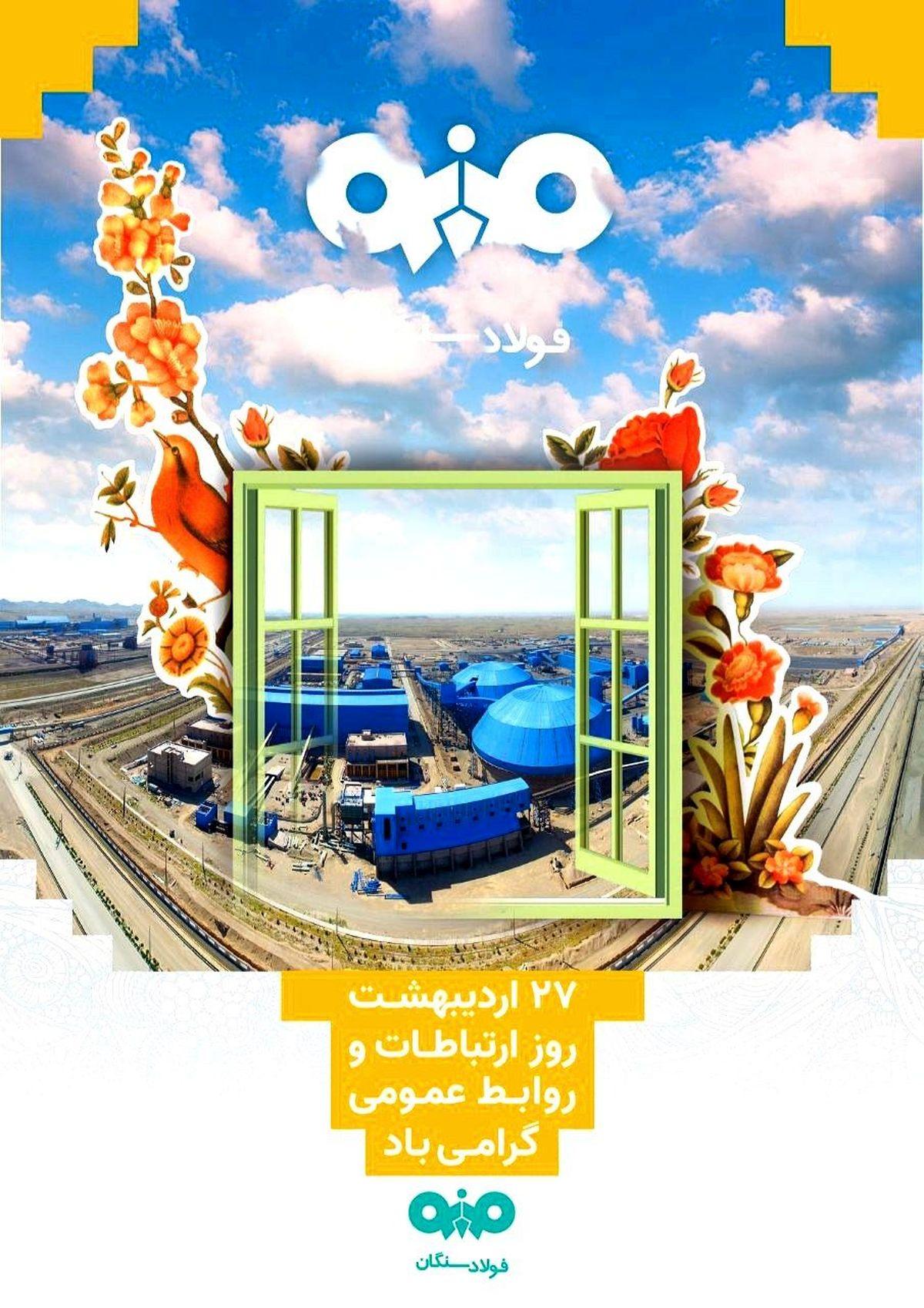 پیام تبریک مدیرعامل فولاد سنگان به مناسبت روز ملی ارتباطات و روابط عمومی