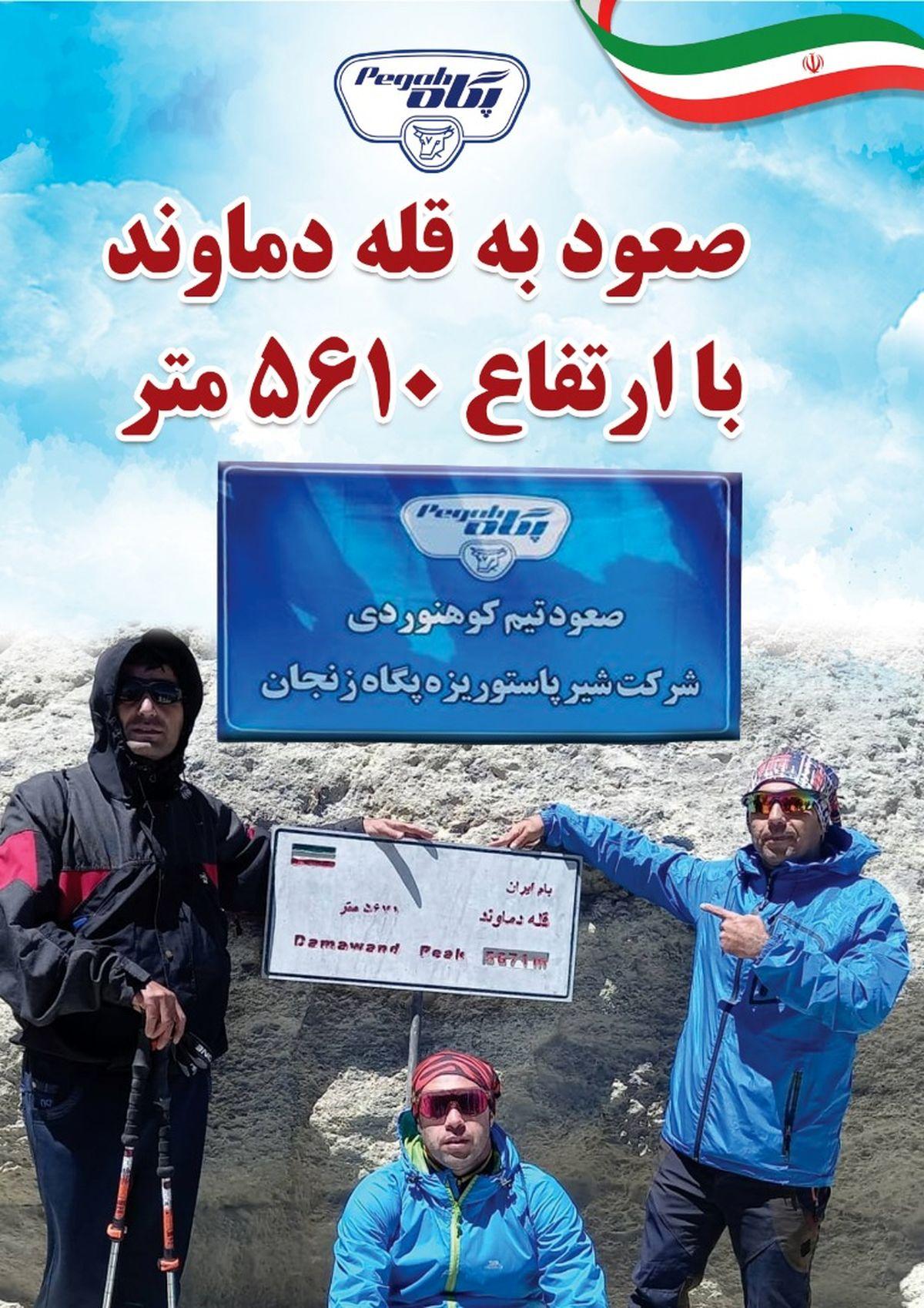 اهتراز پرچم پگاه بر بام ایران