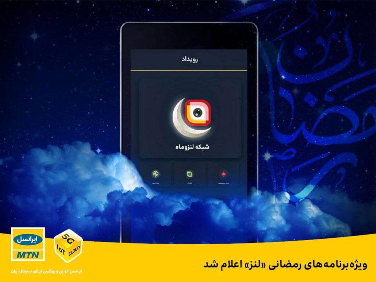 ویژهبرنامههای رمضانی «لنز» اعلام شد