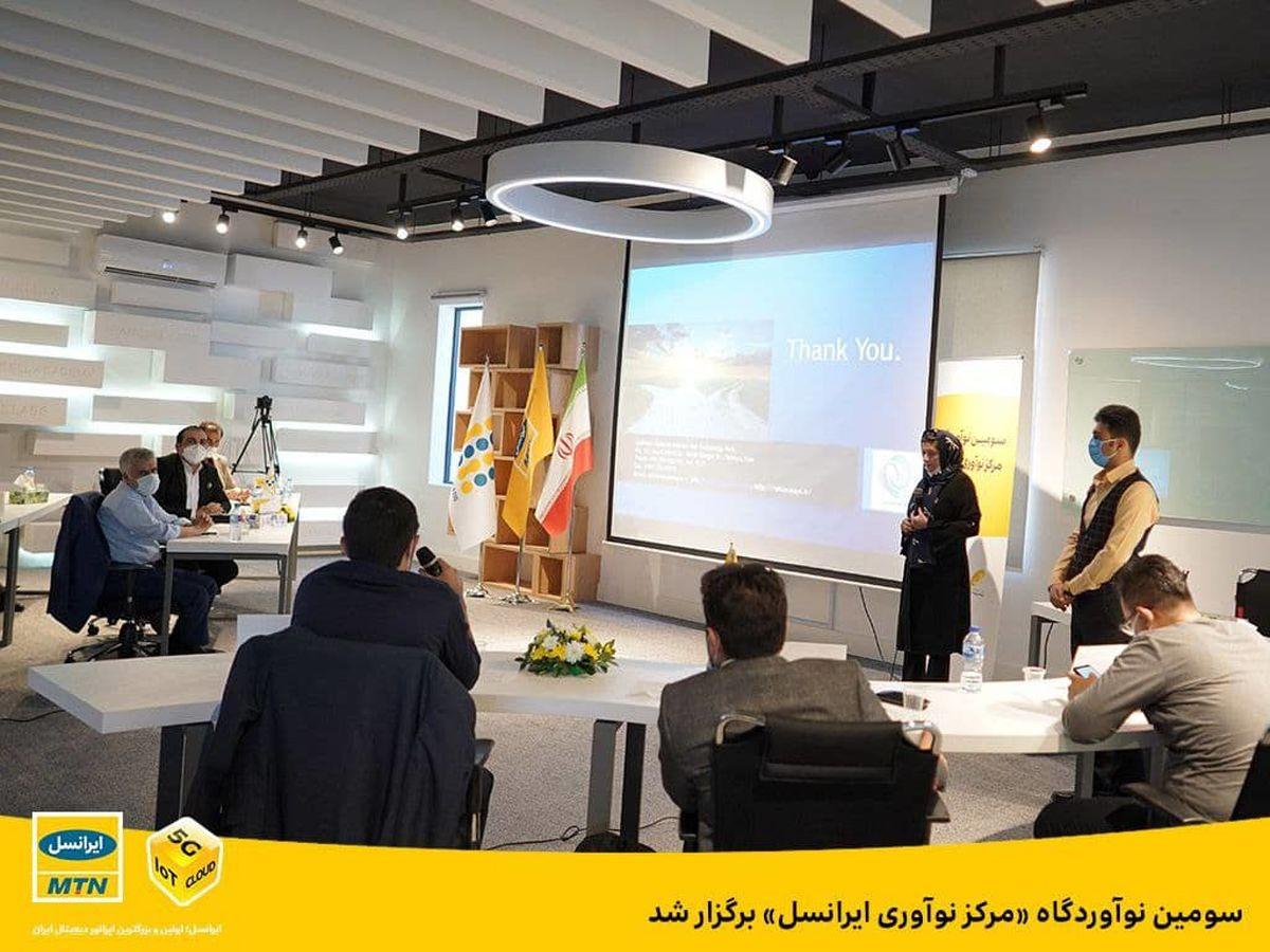 سومین نوآوردگاه «مرکز نوآوری ایرانسل» برگزار شد