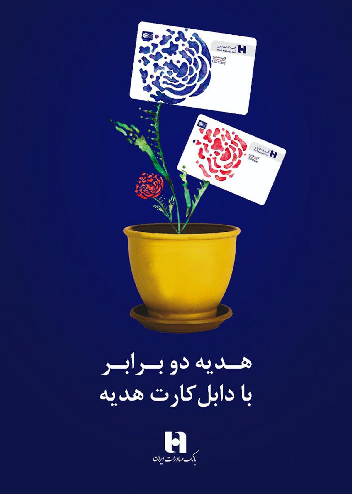 ٢٠٠ برنده طرح «دابل کارت هدیه» باشگاه مشتریان بانک صادرات مشخص شدند