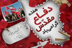 اعلام ویژه برنامههای منطقه آزاد قشم به مناسبت هفته دفاع مقدس